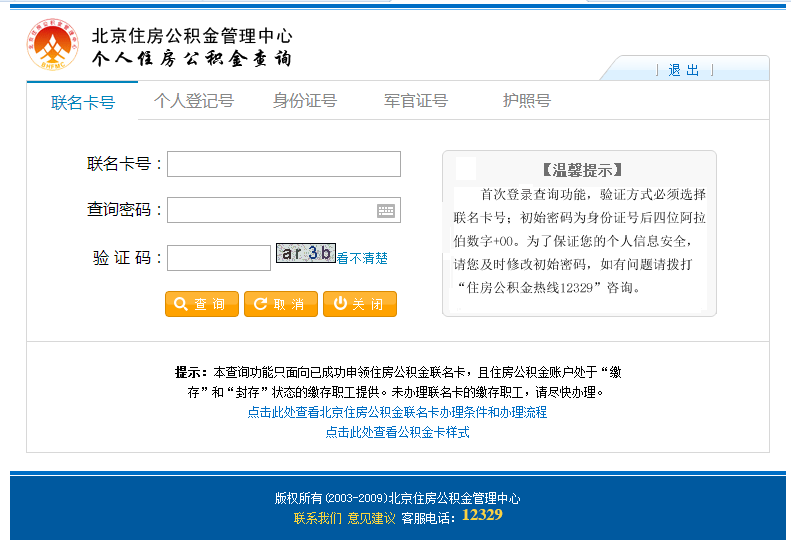 WWW_AHFC_GOV_CN_bjgjj.gov.cn/wsyw/wscx/gjjcx-login.jsp